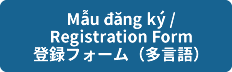 M?u ??ng ky / Registration Form 登録フォーム(多言語)